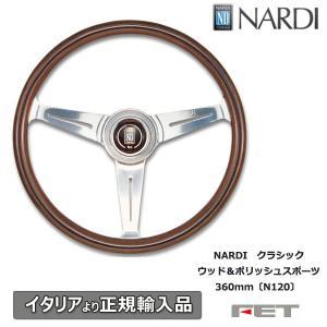 NARDI クラシック ウッド&ポリッシュスポーツ 360mm〔N120〕 ナルディ 正規品|autoaddictionjapan