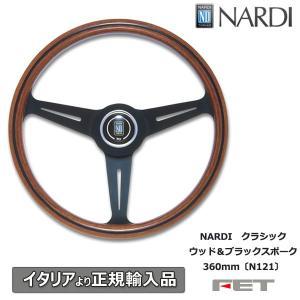NARDI クラシック ウッド&ブラックスポーク 360mm〔N121〕ナルディ 正規品|autoaddictionjapan