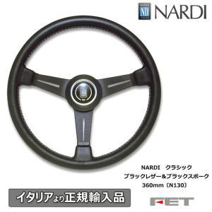 NARDI クラシック ブラックレザー&ブラックスポーク 360mm〔N130〕 ナルディ 正規品|autoaddictionjapan