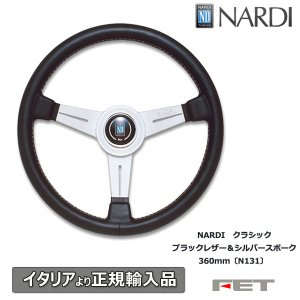 NARDI クラシック ブラックレザー&シルバースポーク 360mm〔N131〕 ナルディ 正規品|autoaddictionjapan