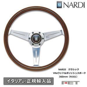 NARDI クラシック Viteウッド&ポリッシュスポーク 360mm〔N161〕 ナルディ 正規品|autoaddictionjapan