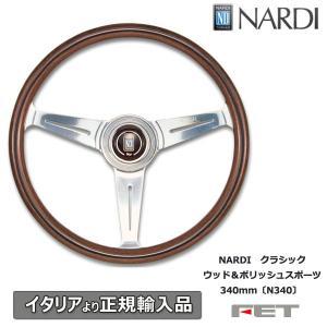 NARDI クラシック ウッド&ポリッシュスポーツ 340mm〔N340〕 ナルディ 正規品|autoaddictionjapan