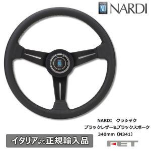 NARDI クラシック ブラックレザー&ブラックスポーク 340mm〔N341〕 ナルディ 正規品|autoaddictionjapan