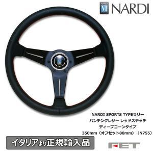 NARDI SPORTS TYPEラリー パンチングレザー レッドステッチ ディープコーン 350mm(オフセット80mm)〔N755〕 ナルディ 正規品|autoaddictionjapan