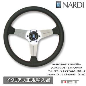 NARDI SPORTS TYPEラリー パンチングレザー レッドステッチ ディープコーン シルバースポーク 350mm(オフセット80mm)〔N756〕 ナルディ 正規品|autoaddictionjapan
