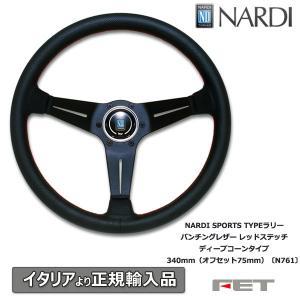 NARDI SPORTS TYPEラリー パンチングレザー レッドステッチ ディープコーン 340mm(オフセット75mm)〔N761〕 ナルディ 正規品|autoaddictionjapan