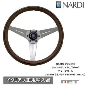 NARDI クラシック ウッド&ポリッシュスポーク ディープコーン 350mm(オフセット80mm)〔N770〕 ナルディ 正規品|autoaddictionjapan