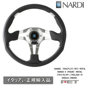 NARDI 75thアニバーサリーモデル NARDI 4 METAL ブラックレザー ポリッシュスポーク 350mm〔N830〕 ナルディ 正規品|autoaddictionjapan