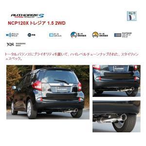 フジツボ オーソライズS NCP120X トレジア 1.5 2WD|autoaddictionjapan