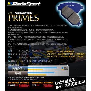MRワゴン MF22S ブレーキパッド フロント セット ウェッズスポーツ レブスペック プライム 新品 正規品|autoaddictionjapan|02