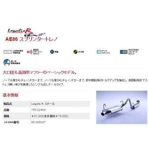 フジツボ レガリスR AE86 スプリンタートレノ|autoaddictionjapan