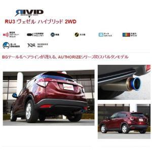 フジツボ オーソライズRIVID RU3 ヴェゼル ハイブリッド 2WD|autoaddictionjapan