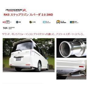 フジツボ オーソライズR RK5 ステップワゴン スパーダ 2.0 2WD|autoaddictionjapan