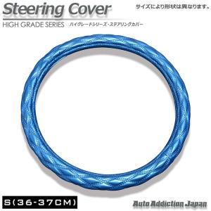 汎用品 ラパン HE21S向け ハンドルカバー ステアリングカバー ブルー 36-37CM キルティ...