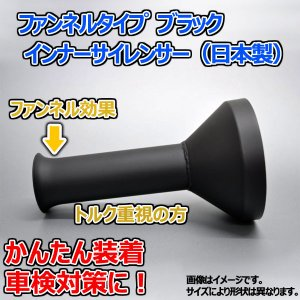 ファンネルタイプ ブラック インナーサイレンサー 65φ用|autoaddictionjapan