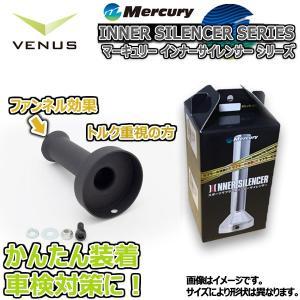 Mercury ファンネルタイプ ブラック 80φ インナーサイレンサー 日本製|autoaddictionjapan