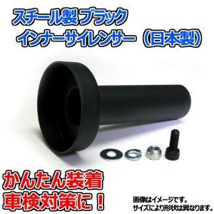 スチール製 ブラック 70φインナーサイレンサー|autoaddictionjapan