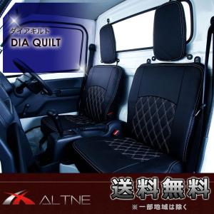 ALTNE キャリィトラック DA16T 用 シートカバー ダイヤキルト 1列目全席分 TCS001D autoaddictionjapan