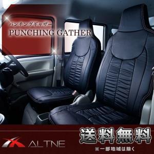 ALTNE NV100 クリッパー DR17V 用 シートカバー パンチングギャザー 1列目全席分 VES001|autoaddictionjapan
