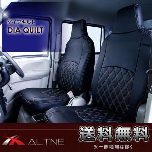 ALTNE NV100 クリッパー DR17V 用 シートカバー ダイヤキルト 1列目全席分 VES001D|autoaddictionjapan