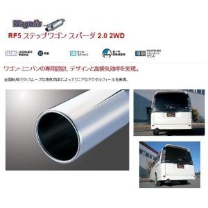 フジツボ ワゴリス RF5 ステップワゴン スパーダ 2.0 2WD|autoaddictionjapan
