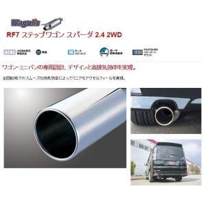 フジツボ ワゴリス RF7 ステップワゴン スパーダ 2.4 2WD|autoaddictionjapan