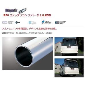 フジツボ ワゴリス RF6 ステップワゴン スパーダ 2.0 4WD|autoaddictionjapan