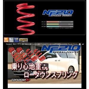タナベ NF210 プラウディア BY51/BKY51用ダウンサス 新品 メーカー正規販売品|autoaddictionjapan|02