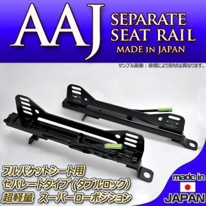 NSX NA1 NA2 フルバケ用 ダブルロックシートレール 運転席用 セパレートタイプ 日本製|autoaddictionjapan