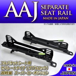 ホンダ S2000 AP1 AP2 フルバケ用 ダブルロックシートレール 運転席用 セパレートタイプ 日本製|autoaddictionjapan