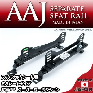 アルトラパン HE21S フルバケ用シートレール運転席用 セパレートタイプ 日本製|autoaddictionjapan