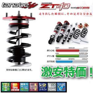 タナベ ZT40 車高調 ステップワゴン RK1 RK3 RK5 RK7用 新品 メーカー正規販売品|autoaddictionjapan