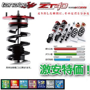 タナベ ZT40 車高調 ステップワゴン RK2 RK4 RK6用 新品 メーカー正規販売品|autoaddictionjapan