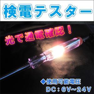 検電テスター /  ドライバー型 / 6V-24V対応 / (発光色:温暖色)|autoagency
