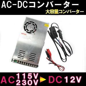 ACDCコンバータ  (AC100V→DC12V) /  変換器 /直流安定化電源 配線付|autoagency