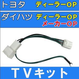 (ac066) (トヨタ/ダイハツ車用)  TVハーネスキット / 走行中にTVが見られる / Good Navi (TV-010/TV-016TV-017/TV-020共通)|autoagency