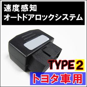 OBD / 車速度感知 オートロックシステムリレー トヨタ車用(タイプ2)  (T02P)|autoagency