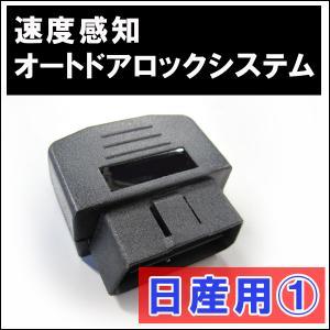 OBD / 車速度感知 オートロックシステムリレー 日産車用(1) (N-628)|autoagency