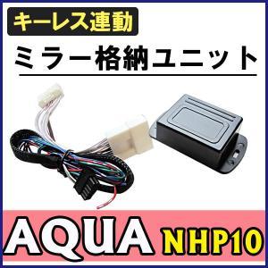 キーレス連動 ドアミラー格納 キット / TOYOTA (アクア 10系用) /  (Aタイプ*9ピン)|autoagency