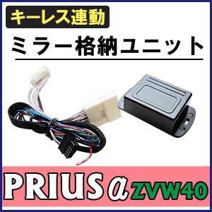 キーレス連動 ドアミラー格納 キット / TOYOTA (プリウスα 40系用)  / (Aタイプ*9ピン)|autoagency