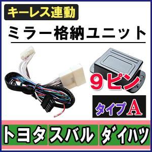 キーレス連動 ドアミラー格納 キット / (トヨタ/ダイハツ/スバル汎用(1))  / (Aタイプ /9ピン)|autoagency