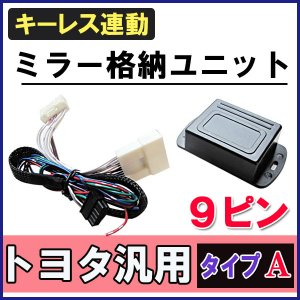 (RAV4) キーレス連動 ドアミラー格納 キット / (Aタイプ /9ピン) autoagency