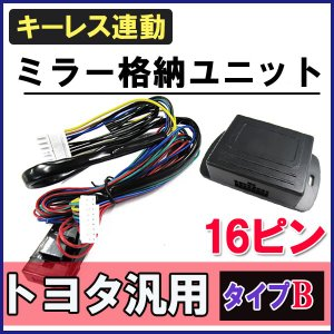 (エスティマ50系) キーレス連動 ドアミラー格納 キット / (Bタイプ / 16ピン)|autoagency