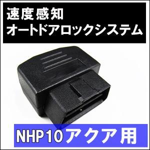 OBD / 車速度感知 オートロックシステムリレー / アクア10系用 / (T02P)|autoagency