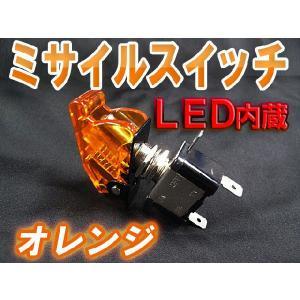 ミサイル型 トグルスイッチ / 3極タイプ / (オレンジ)|autoagency
