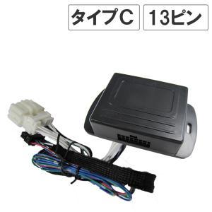 キーレス連動 ドアミラー格納 キット / (ホンダ車用) /  (Cタイプ / 13ピン) (N-BOX/N-ONE/フィット等) autoagency