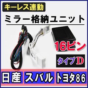 キーレス連動 ドアミラー格納 キット / (日産/スバル/トヨタ86用) /  (Dタイプ / 16ピン) autoagency