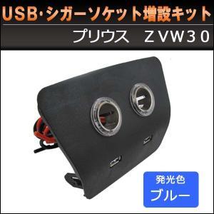 USB・シガーソケット増設キット/ (プリウス30用 ) / 色:ブラック / LED発光:ブルー autoagency