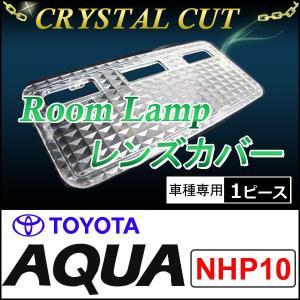 クリスタルカット / ルームランプレンズカバー /  (アクア用) (NHP10系 H23.12〜)  / 1ピース|autoagency