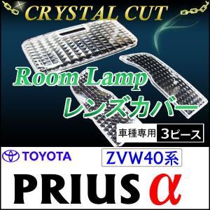 クリスタルカット / ルームランプレンズカバー /  (プリウスα) (ZVW40系 H23.5〜)  / 3ピース autoagency